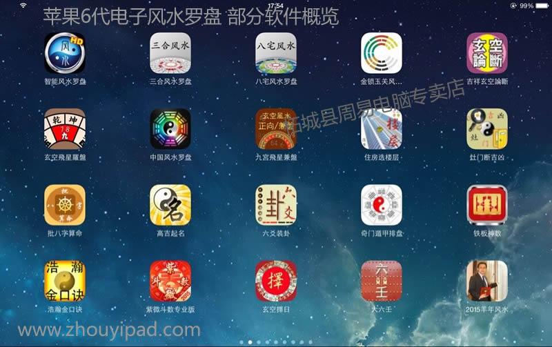 全自动智能苹果6代电子风水罗盘